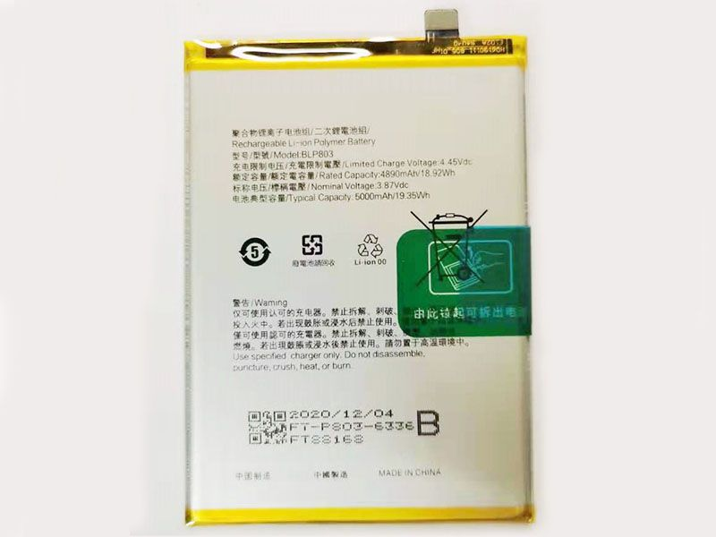 Battery BLP803