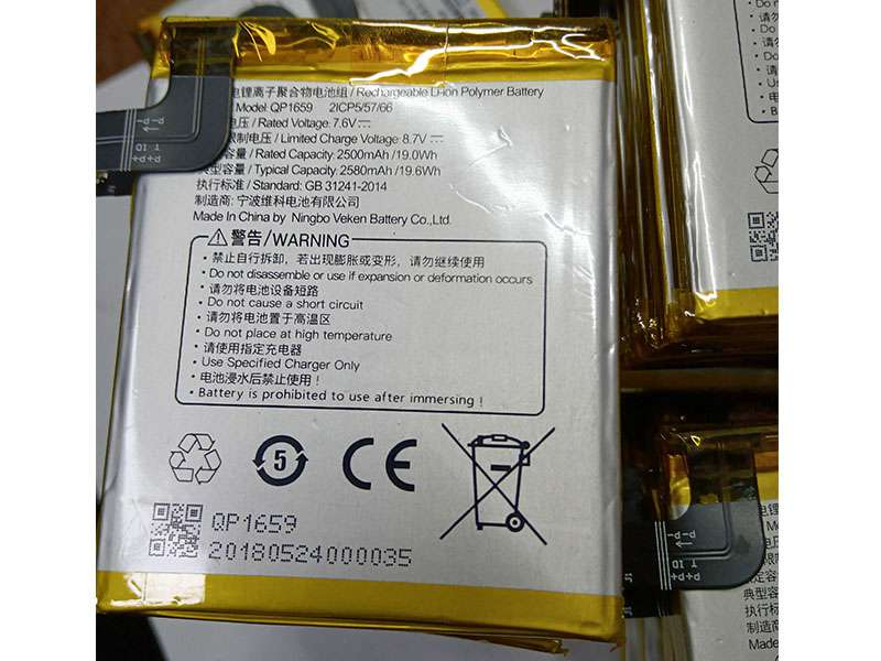 Battery BQ1659