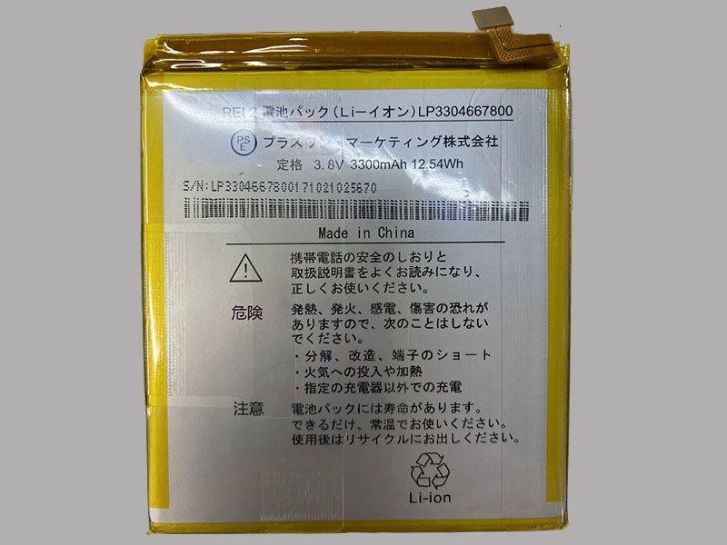 Battery LP3304667800